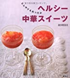 img - for Healthy Chinese Suites (dishes BOOK Kodansha) chilly and there was (2007) ISBN: 406278372X [Japanese Import] book / textbook / text book
