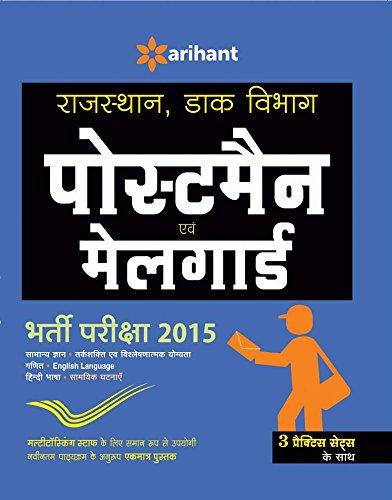 Rajasthan Postman Avum Mailguard Bharti Pariksha 2015