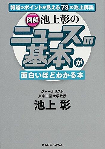 (図解)池上彰の ニュースの基本が面白いほどわかる本 (中経の文庫)