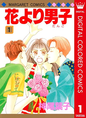 花より男子 カラー版 1 (マーガレットコミックスDIGITAL)