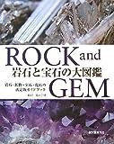 岩石と宝石の大図鑑—岩石・鉱物・宝石・化石の決定版ガイドブック