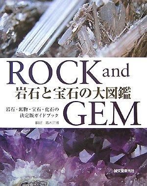 岩石と宝石の大図鑑