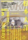 月刊 IKKI (イッキ) 2013年 03月号 [雑誌]