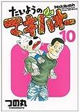 たいようのマキバオー 10巻 11/19発売