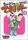 たいようのマキバオー 第10巻