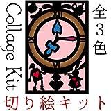 【INAZUMA】切り絵キット オリジナルポストカード 「不思議の国のアリス」 GC-502 #14黄