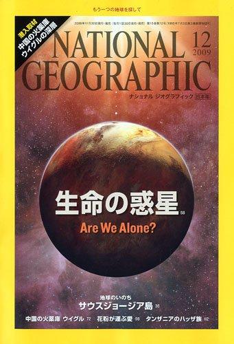 NATIONAL GEOGRAPHIC (ナショナル ジオグラフィック) 日本版 2009年 12月号 [雑誌]