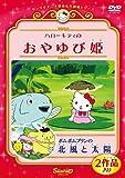 ハローキティのおやゆび姫/ポムポムプリンの北風と太陽[DVD]