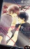 Over The Rain / 橘 紅緒 のシリーズ情報を見る