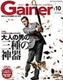 Gainer(ゲイナー) 2015年 10月号 [雑誌]