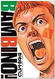 バンビ~ノ!SECONDO 1 (ビッグコミックス)