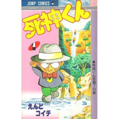 死神くん 1 (ジャンプコミックス)