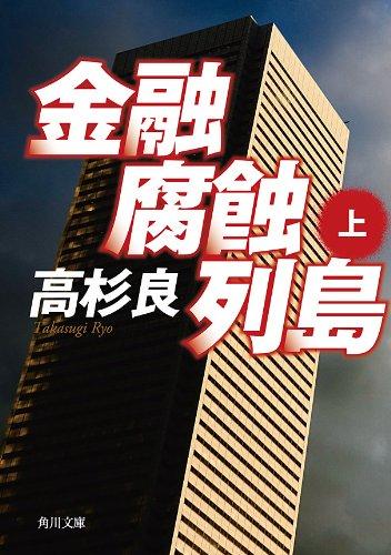 金融腐蝕列島(上): 1 (角川文庫)