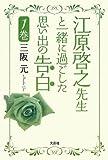 江原啓之先生と一緒に過ごした思い出の告白〈1巻〉