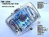 DMR-JAPAN マルチリフレクターライト カワサキ ホンダ系 KSR NSR XR