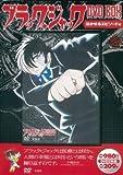 ブラック・ジャック DVD BOX (DVD付)