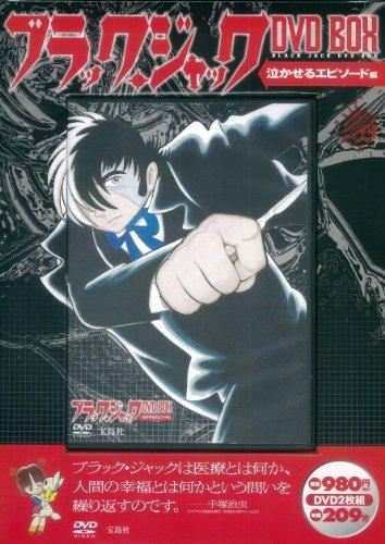 ブラック・ジャック DVD BOX (DVD付) (<DVD>)