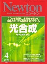 Newton (ニュートン) 2008年 04月号 [雑誌]