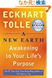 A New Earth (Oprah #61) (Oprah's Book Club)