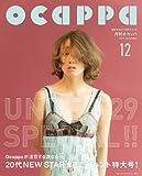 月刊Ocappa 2013年12月号