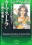 カーマ・スートラ~淫靡の聖典~ (まんがグリム童話)