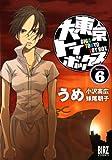 大東京トイボックス 6 (バーズコミックス)