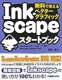無料で使えるベクターグラフィック Inkscapeスタートブック