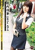 (J054)社内情事 巨乳OLあずみ [DVD]