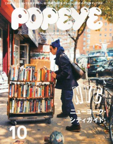 POPEYE (ポパイ) 2012年 10月号 [雑誌]