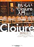 おいしいClojure入門 (Software Design plus)