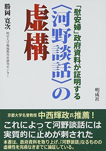 """「慰安婦」政府資料が証明する""""河野談話""""の虚構"""