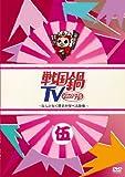 戦国鍋TV~なんとなく歴史が学べる映像~ 伍[DVD]
