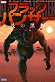ブラックパンサー / レジナルド・ハドリン のシリーズ情報を見る