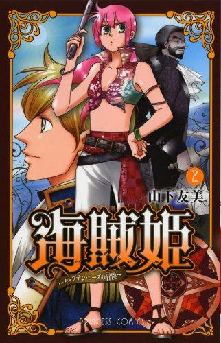 海賊姫~キャプテン・ローズの冒険 2 (プリンセスコミックス)