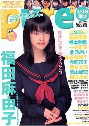 ピュア☆ピュア Vol.35 タツミムック