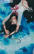 青の微熱 1 (フラワーコミックス)