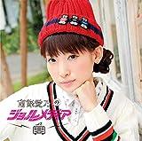 DJCD 南條愛乃のジョルメディア2
