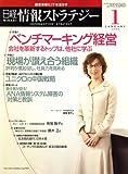 日経情報ストラテジー 2008年 01月号 [雑誌]