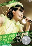 AI☆PON the FILMS 封入特典:豪華ブックレット写真集 [DVD]