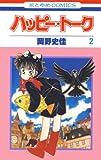 ハッピー・トーク 2 (花とゆめコミックス)