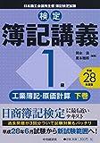 1級工業簿記・原価計算 下巻〔平成28年度版〕 (【検定簿記講義】)