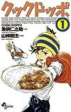 クックドッポ 1 (少年サンデーコミックス)