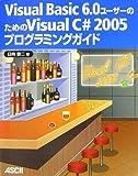 Visual Basic 6.0ユーザーのためのVisual C# 2005プログラミングガイド