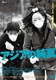 アジアの純真 [DVD]