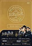 お金の化身 DVD-BOX 1
