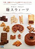 麹スウィーツ 甘酒・塩麹とナチュラル素材でていねいにつくる