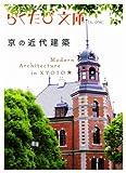 京の近代建築 (らくたび文庫)