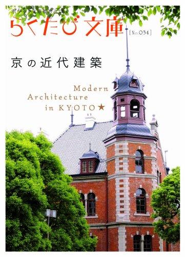 京の近代建築 (らくたび文庫 No.034) -