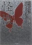 「超」怖い話ベストセレクション 怪恨 (竹書房文庫)