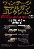 ヴィンテージ モデルガン コレクション (ホビージャパンMOOK 431)